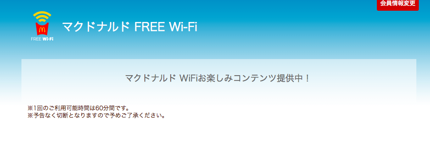 マック無料WiFi再度接続完了
