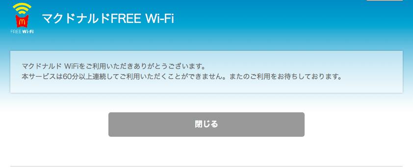 マック無料WiFi強制接続解除